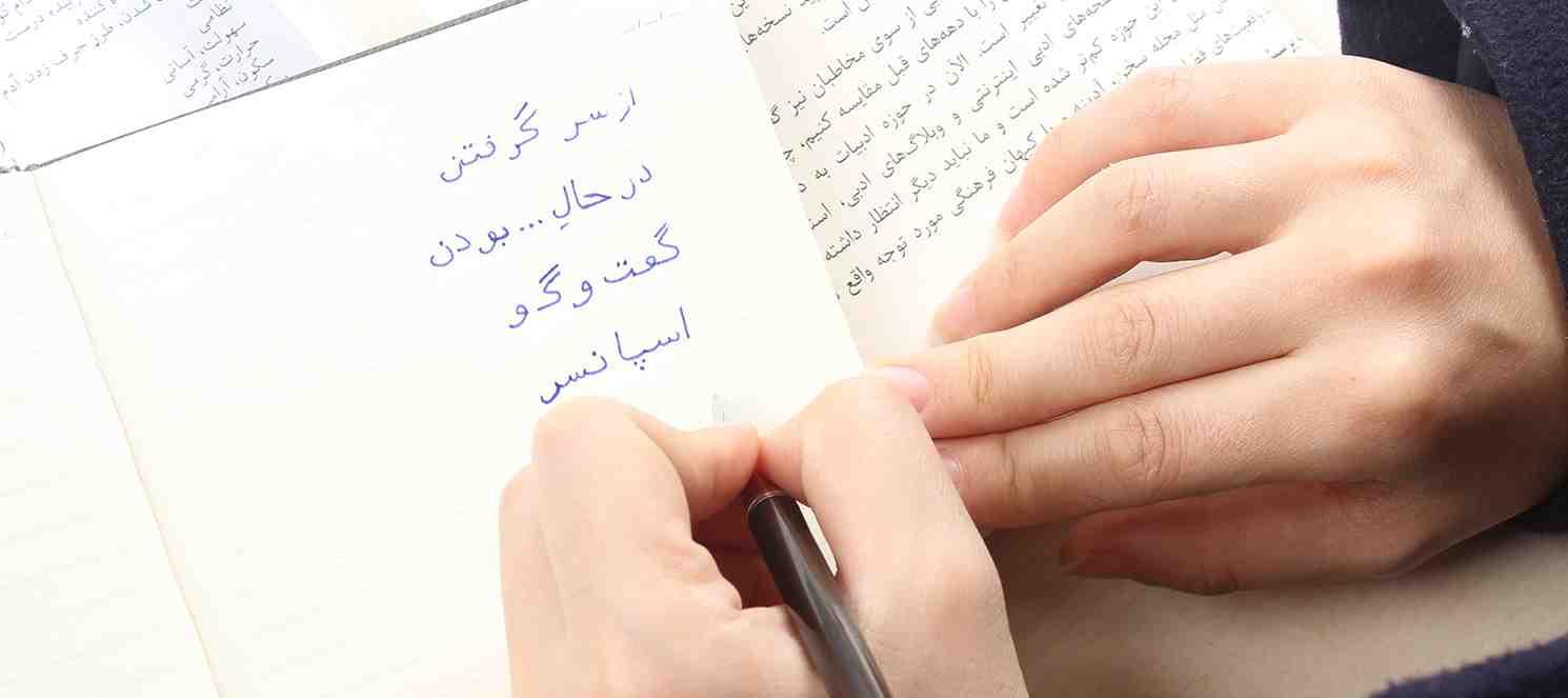 Farsça A2 Seviyesi